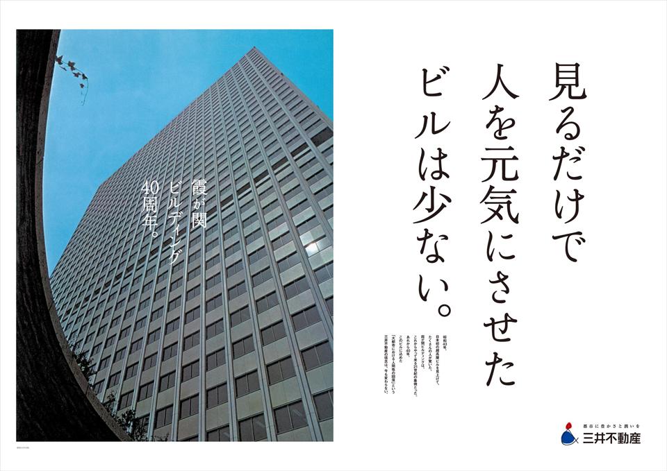 霞ヶ関B0ポスター2