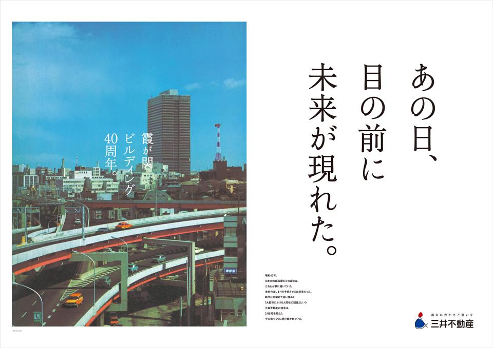 霞ヶ関B0ポスター3