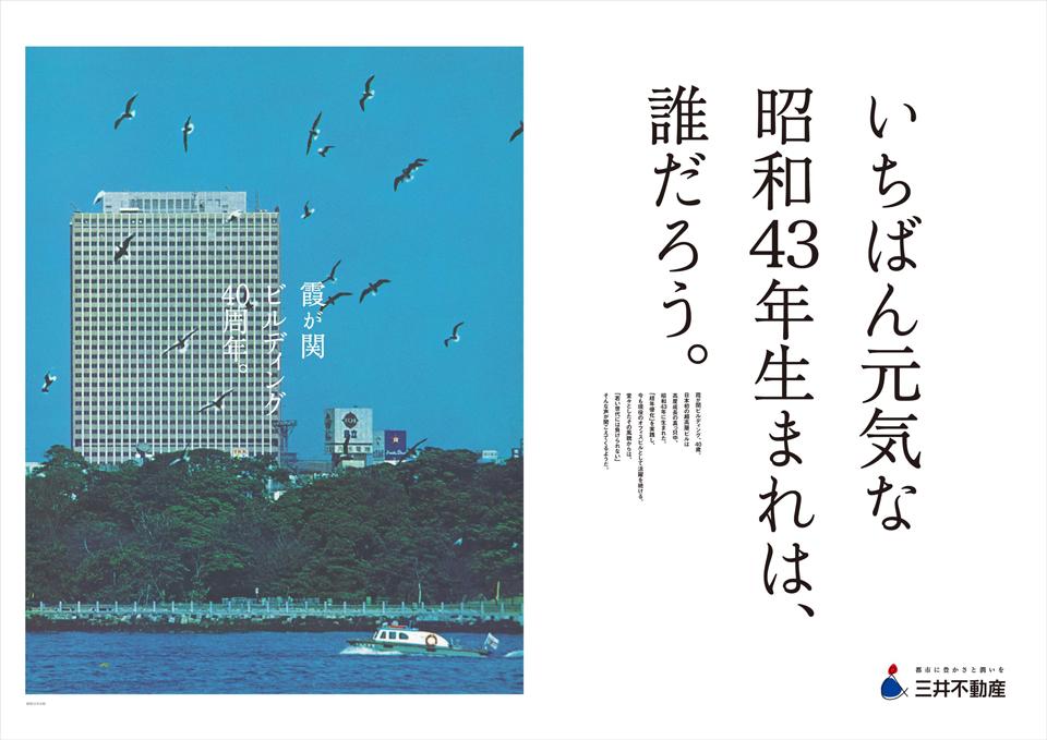 霞ヶ関B0ポスター4