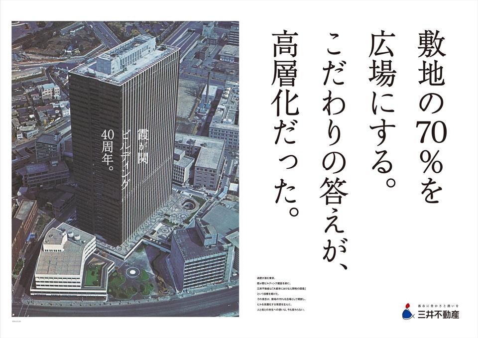 霞ヶ関B0ポスター5