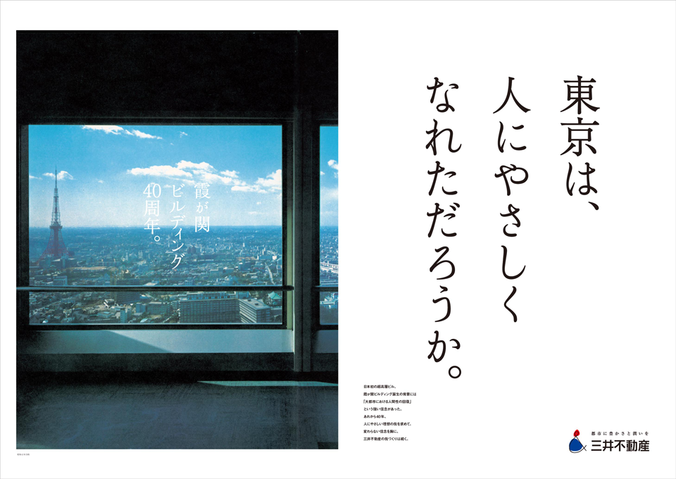 霞ヶ関B0ポスター6