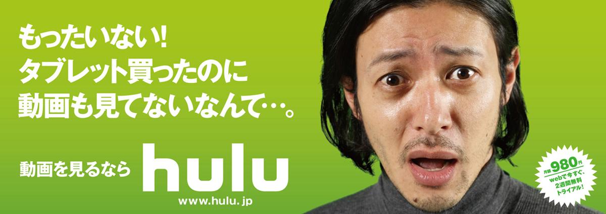 Hulu_01