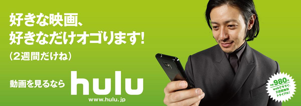 Hulu_02