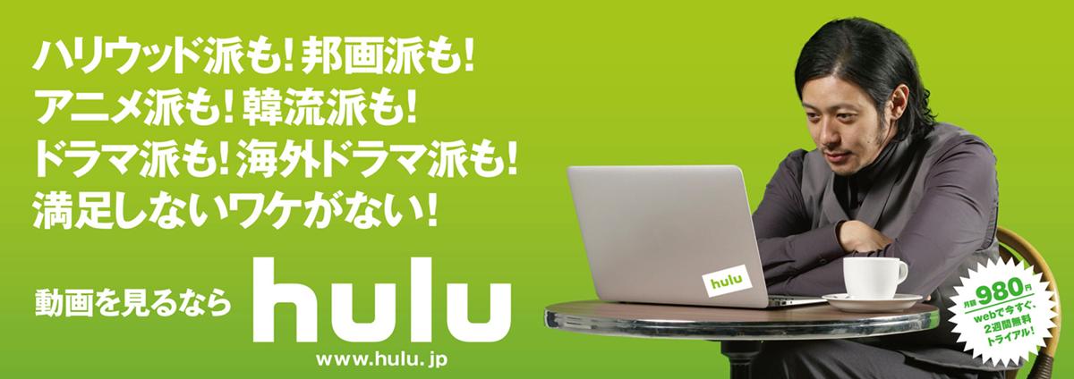 Hulu_03