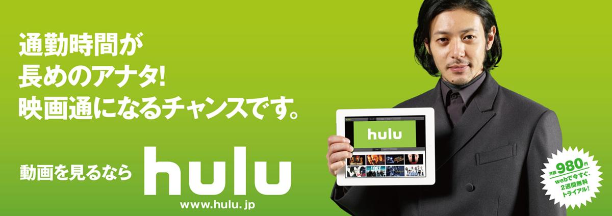 Hulu_04
