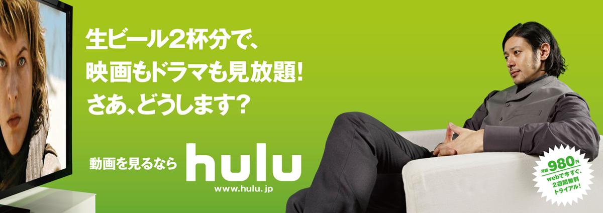 Hulu_05