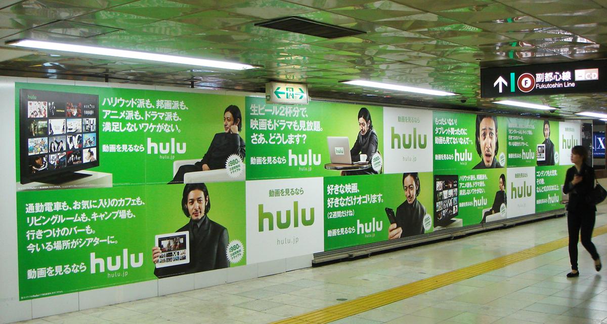 Hulu_06掲出