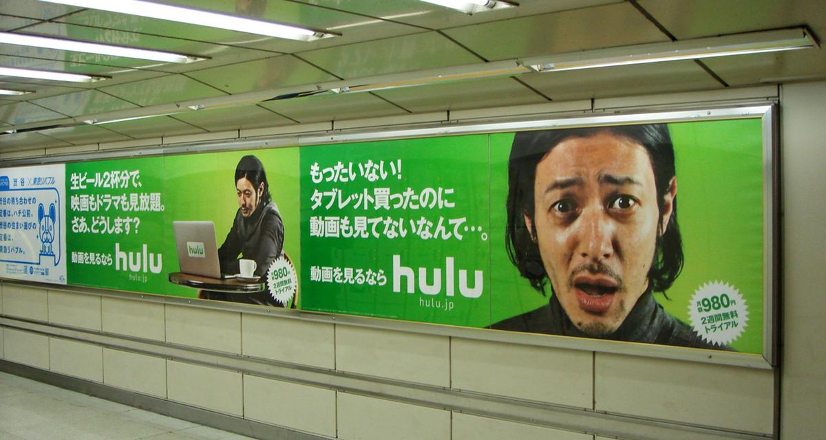 Hulu_07掲出