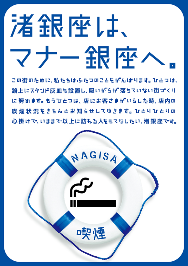 JT_nagisaginza_01