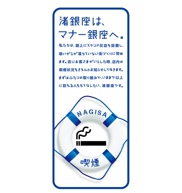 JT_nagisaginza_02_1krnk