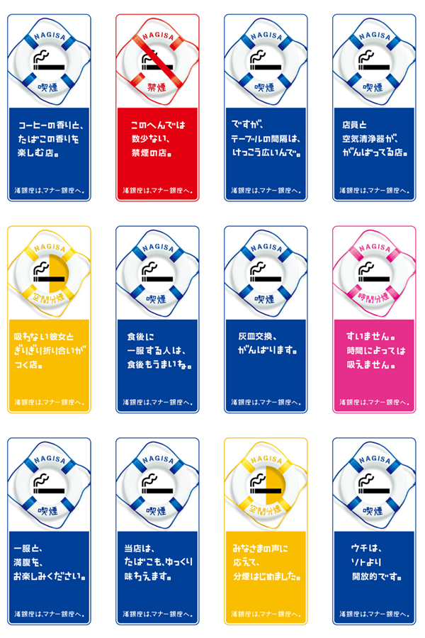 JT_nagisaginza_03ステッカーまとめkrnk