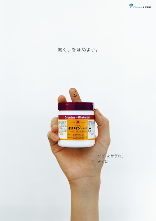 ORONAIN_hatarakute_02