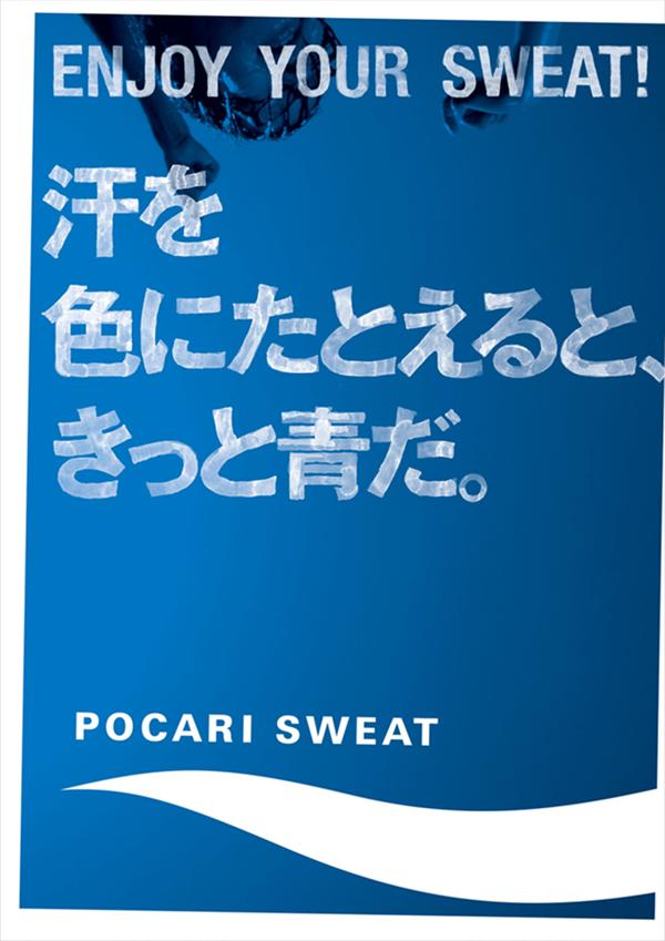POCARI_04