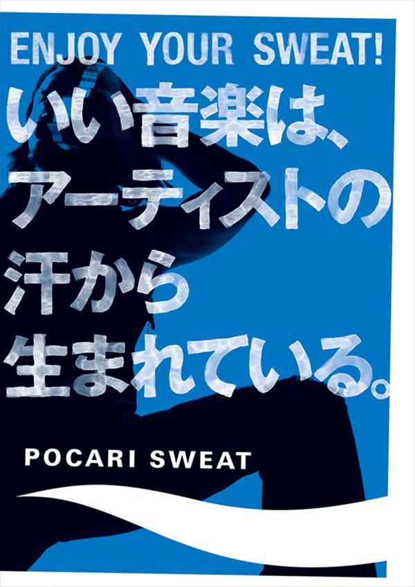 POCARI_06