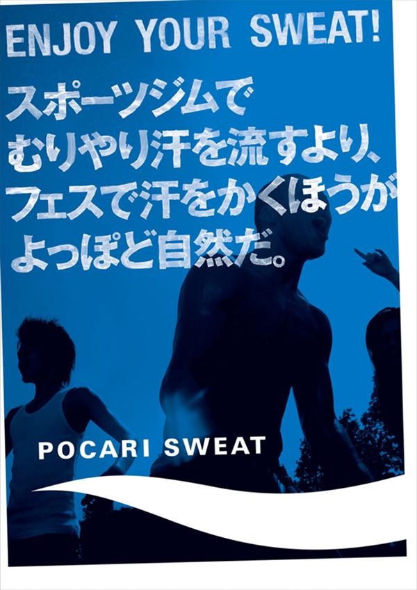 POCARI_08