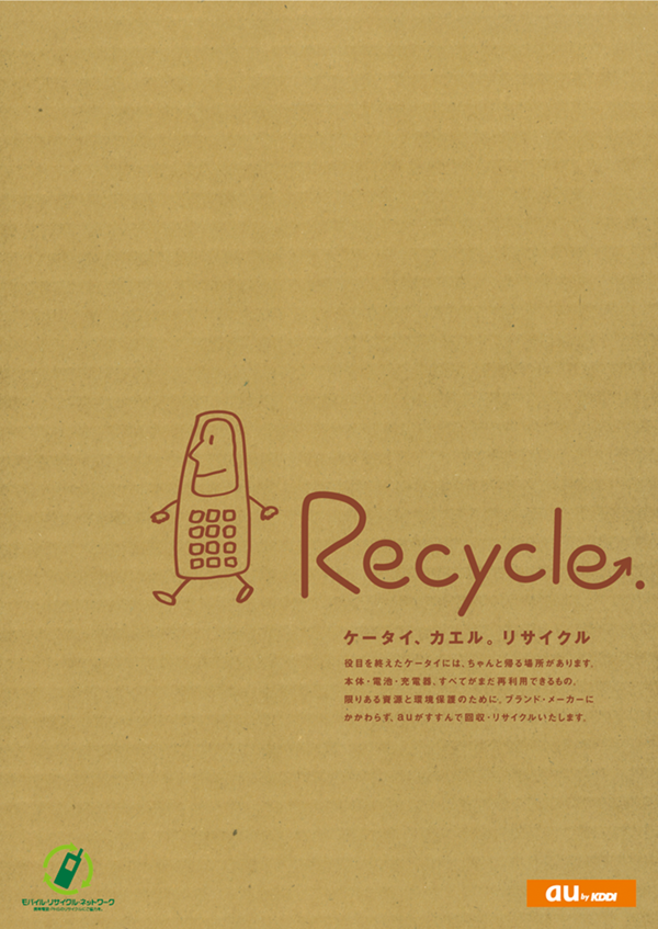 au recycle_1