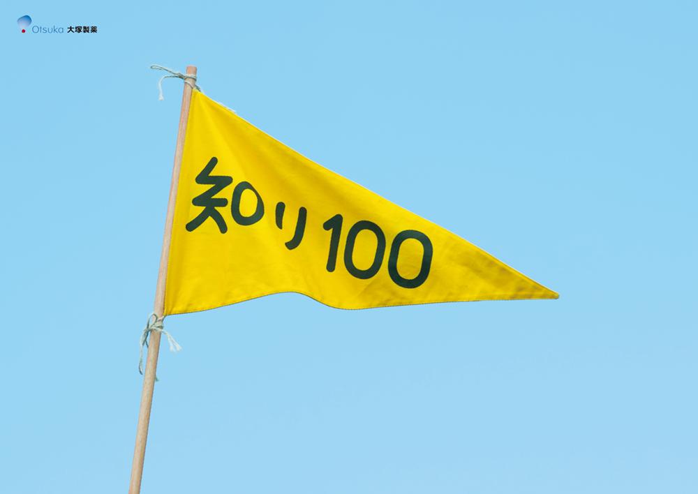 oronain_siri100_B0_flag