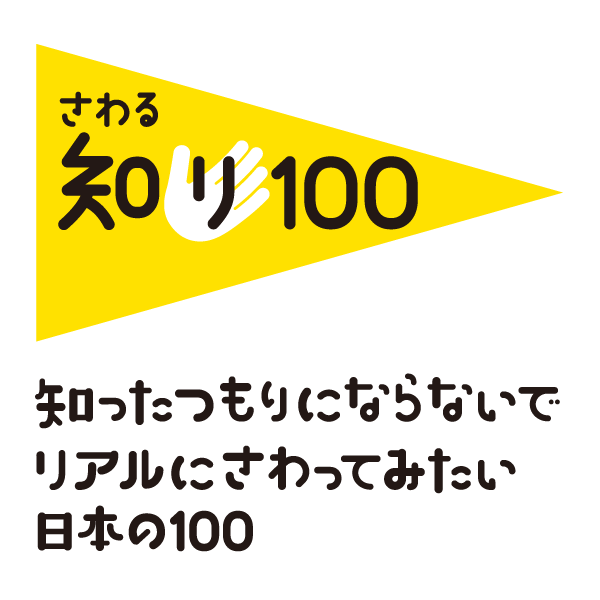 SawaruShiri100-