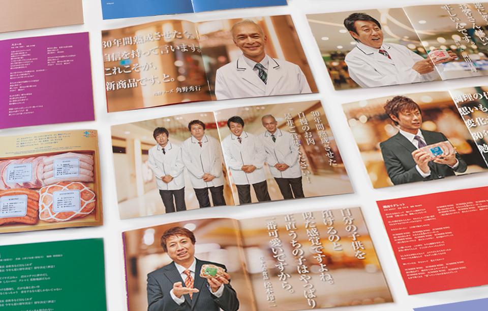 booklet_niku