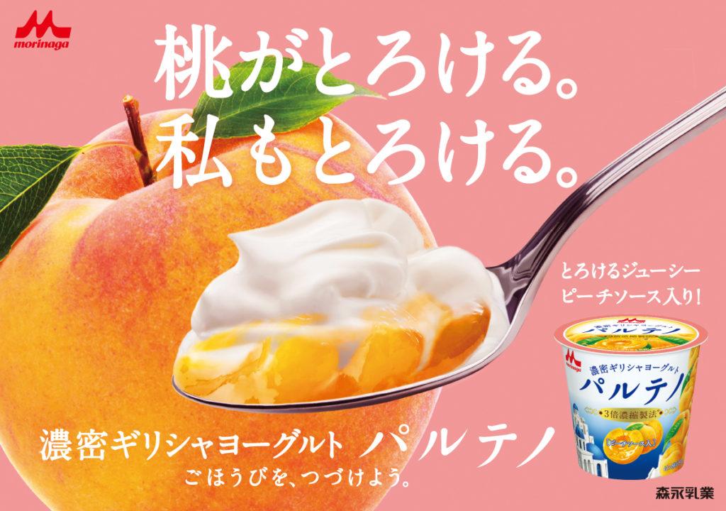 peach_pop