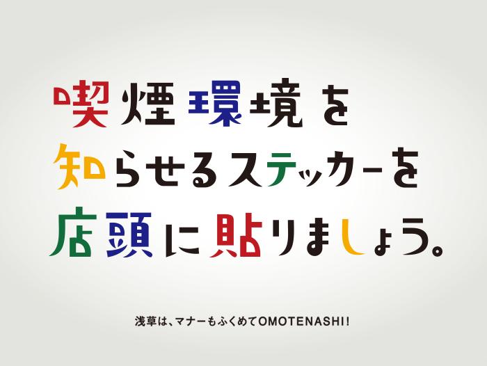 copy_asakusa