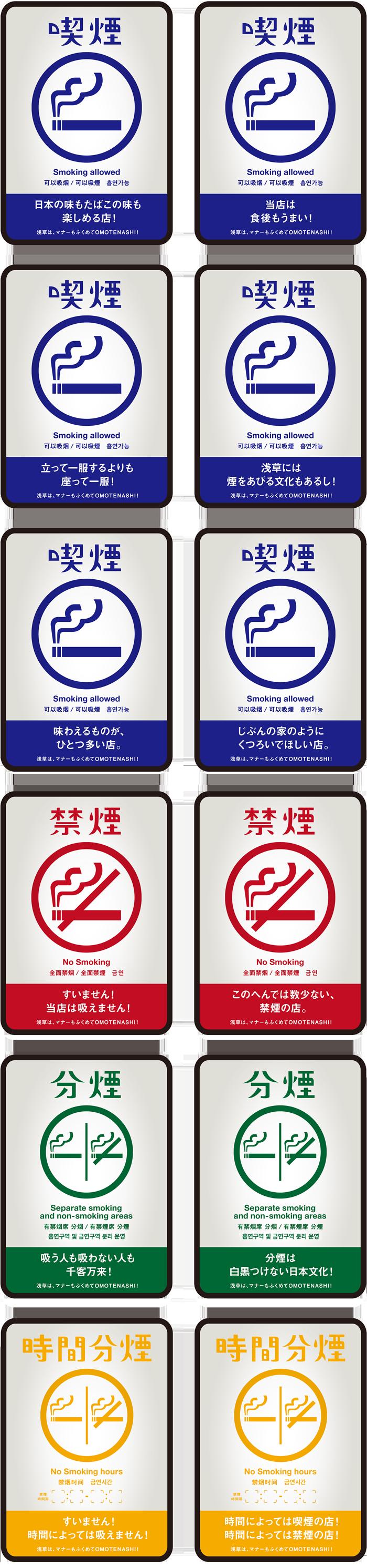 asakusa_sticker