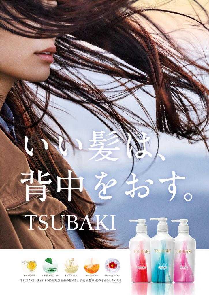 TSUBAKI_B1_1