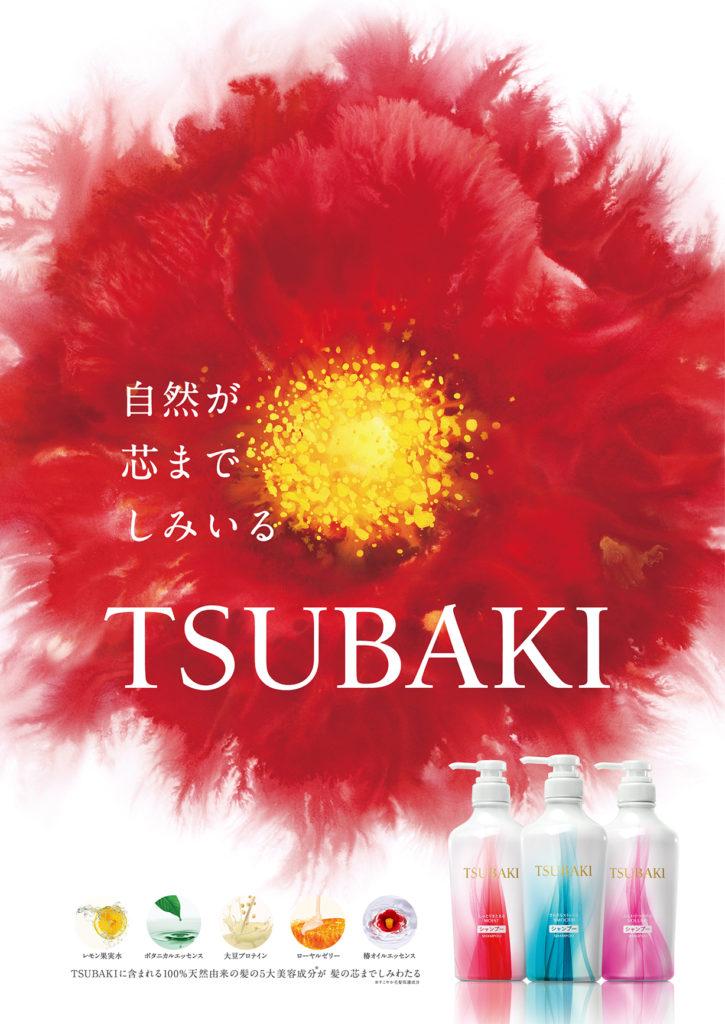 TSUBAKI_B1_2