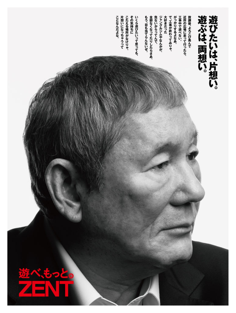 ZENT_NP15d_Chunichi